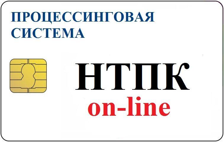НТПК on-line