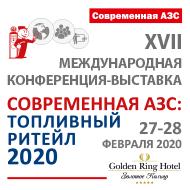 Современная АЗС: топливный ритейл 2020